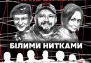 Журналісти вказали на можливе фабрикування фактів у справі Шеремета (ВІДЕО)