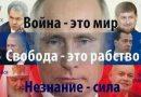 """""""Новоросія"""" була потрібна Кремлю, аби легалізувати анексію Криму"""