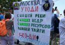 У протестах у Хабаровську виявлено український слід