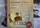 Книгу про Василя Стуса можна буде не лише почитати, а й послухати