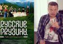Українцям пропонують московський погляд на картвелів
