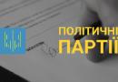 Парламентські партії не прозвітували про використання близько мільярда гривень з бюджету